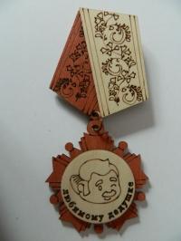 Медаль сувенирная.